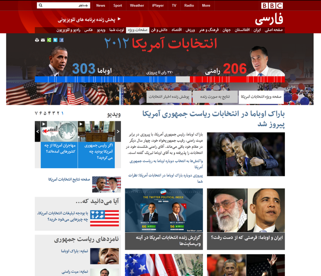 A page from BBC Persian