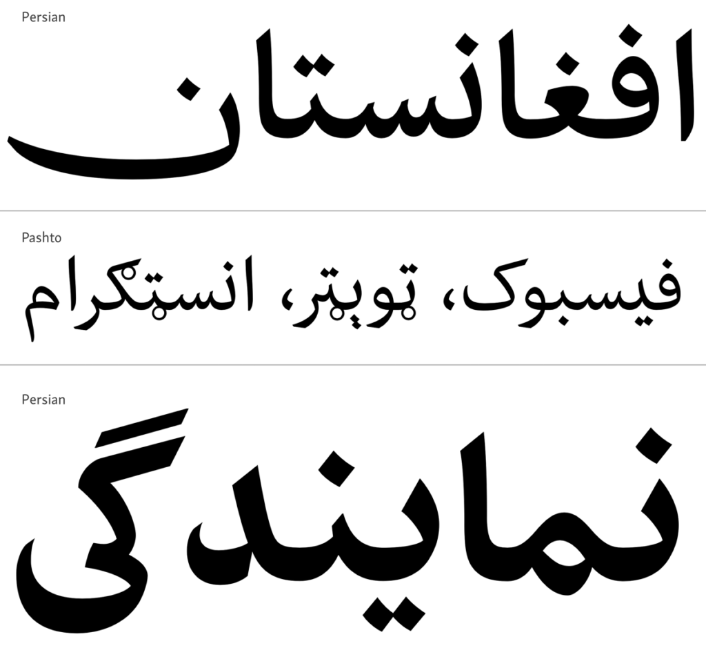 Example of Nassim Typeface, Persian and Pashto